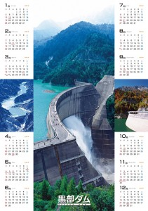 【A1判 黒部ダム50周年記念カレンダー】