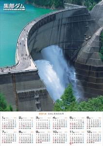 黒部ダム50周年記念カレンダーB1
