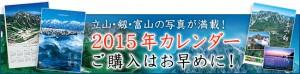 cal2015_banner02